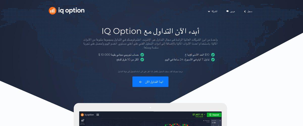 iq option شرح - Review