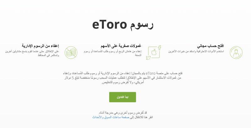 رسوم eToro