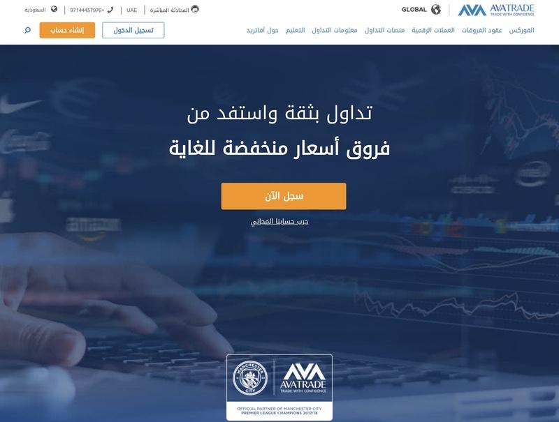 AvaTrade Arabic - Review